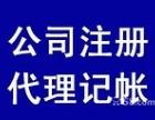 烟台莱山区高新区税务代理 注册公司 纳税筹划 转让变更