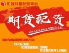 迪庆想做期货代理商,去哪找正规安全平台?