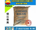 镇江奇美PMMA/压克力CM-205/奇美PMMA塑胶原料