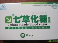 七草化糖厂家直销哪里可以购买 多少钱一盒
