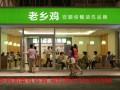 安徽餐饮加盟 老乡鸡快餐 小本投资者的首选