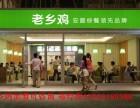 老乡鸡加盟 安徽中式快餐加盟 老乡鸡加盟指定平台