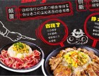 铁板饭快餐 10 +2人开店 日营额7千 免费培训