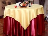 現代中西式星級酒店布藝臺布桌布