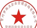 桂林、贺州、广州西点体验式(拓展)企业管理培训,
