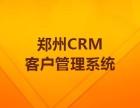 郑州CRM客户管理系统具体作用 企业管理