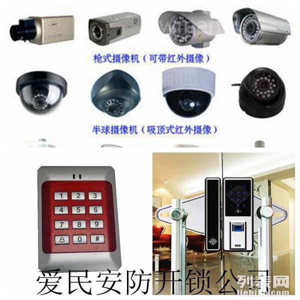 维修安装门禁,门铃,智能电子锁,道闸,电动门,监控