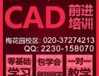 白云区CAD培训 广州白云区CAD培训
