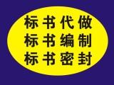 E深圳做标书的公司一福田标书制作一横岗标书制作一坑梓标书制作