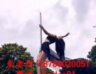 宜宾钢管舞教练班 钢管舞考证 钢管舞就业