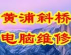上海黄浦斜桥电脑上门diy装机硬盘U盘数据恢复维修网络布线
