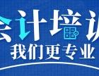广州白云区会计培训班推荐
