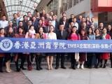 广州EMBA总裁班培训