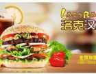 洛克汉堡加盟费用是多少/万元开美式汉堡店/组合开店