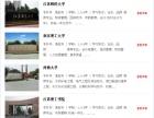 徐州成人高考报名流程