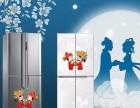 福州西门子冰箱(各中心)~售后服务热线是多少电话/?