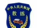 长沙联诚驾校:0⃣️元学车、贴心服务、轻松拿证!