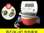 佰质厂家直销BZJX-IX热量表DN25 黄铜材质