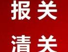 深圳报关公司哪个比较好