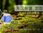 唐山东风帐篷厂