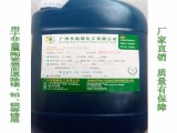 广东退镀剂 退镀工艺技术 退镀剂配方及塑料退镀方法
