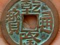 私下交易古钱币瓷器字画玉石等
