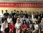 北京针灸美容培训学校