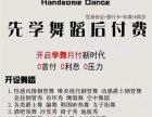 岳阳帅帅舞蹈免费赠送周卡一张免费体验课程不限课时只为你喜