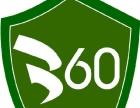 唐山360保洁-优质服务-合理价格-放心的选择