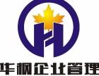 代办北京公司工商注册提供注册地址记账报税服务