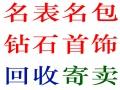 徐州本地回收宝珀宝玑劳力士浪琴等名牌手表的店