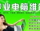 邹平电脑维修|邹平笔记本维修|邹平二手电脑