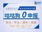 南宁公司注册0申报 代理记账,咕咕狗专业服务费用透明