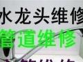 桂林市水管维修桂林维修水管桂林维修服务桂林服务维修