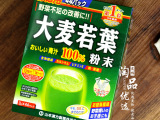 日本正品山本汉方100%大麦若叶青汁粉末3g*44袋 抹茶排毒养