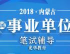 2018内蒙古直属事业单位笔试课程