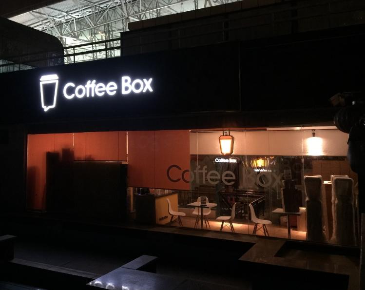 上海连咖啡Coffee Box加盟费加盟官网