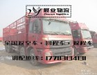 重庆到湖北回程车返空车高栏车大货车平板车拖挂车