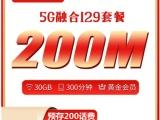 武汉电信宽带129套餐宽带200M按年1399交费初装费免费