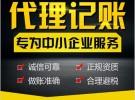 深圳代办营业执照公司注册年审变更注销申请一般纳税人
