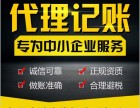 深圳光明新区财务做账记账代理公司需要多少钱,有电话报价吗