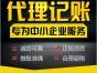 深圳公司注册新流程具备条件分享请注意新注册公司也需要记账报税