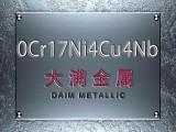 东莞0Cr17Ni4Cu4Nb不锈钢热处理硬度及性能