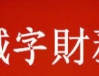 中山诚字财务咨询,代理记账,工商税务包办