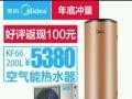 全新美的空气能升热水器出售