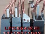 LFC554碳刷,M8295碳刷,哈尔滨发电机组碳刷
