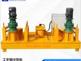 冷弯机 工字钢冷弯机 液压工字钢冷弯机