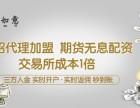 南昌金融机构加盟哪家好?股票期货配资怎么代理?