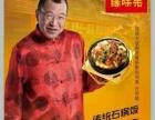 缘味先石锅饭盛大招商