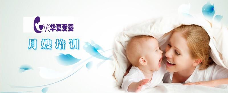 月嫂前景大赚钱快,华夏爱婴培训学校免费培训